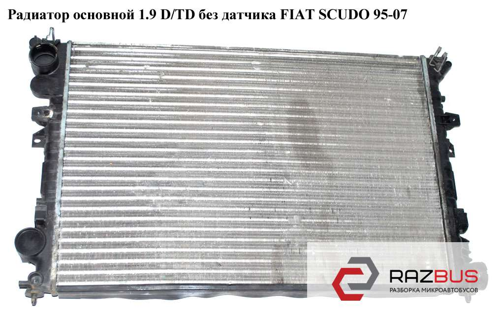 1301Y7, 1475844080, 238008-3, 58993 Радиатор основной 1.9 D/TD без датчика PEUGEOT EXPERT II 2004-2006г