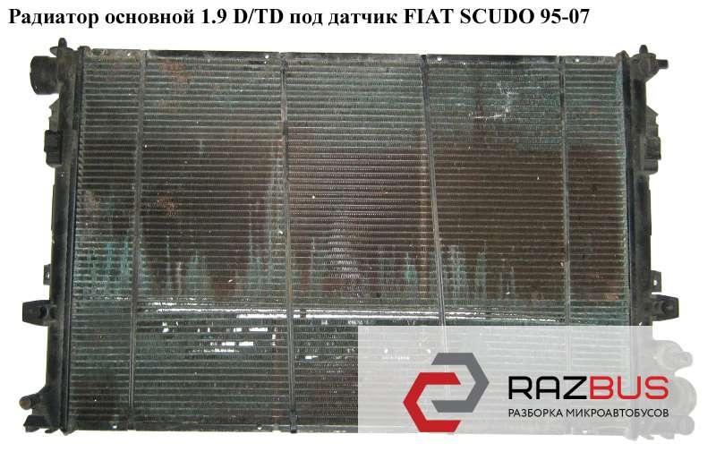 1301P3, 1301W4, 1301Y4, 1301Y6, 1475060080, 64687, 731166, CNA2079 Радиатор основной 1.9 D/TD под датчик CITROEN JUMPY 1995-2004г