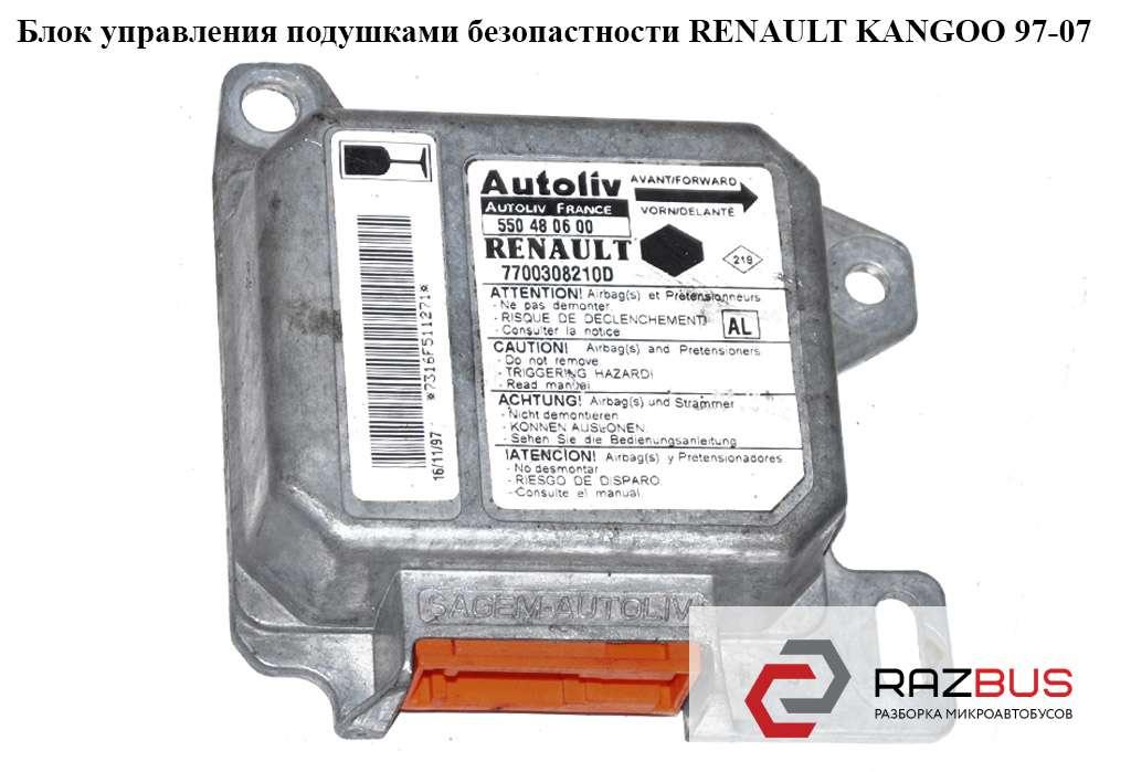 550480600, 7700308210D Блок управления подушками безопастности RENAULT KANGOO 1997-2007г