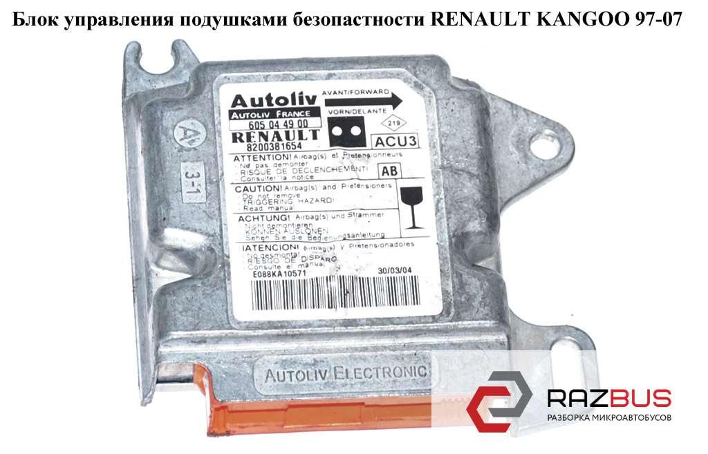 605044900, 8200098402, 8200272511, 8200381654 Блок управления подушками безопастности RENAULT KANGOO 1997-2007г