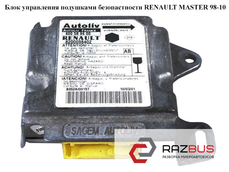 600589600, 8200098402 Блок управления подушками безопастности RENAULT MASTER II 1998-2003г