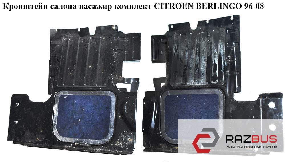 Б/Н Кронштейн салона пасажир комплект CITROEN BERLINGO M49 1996-2003г