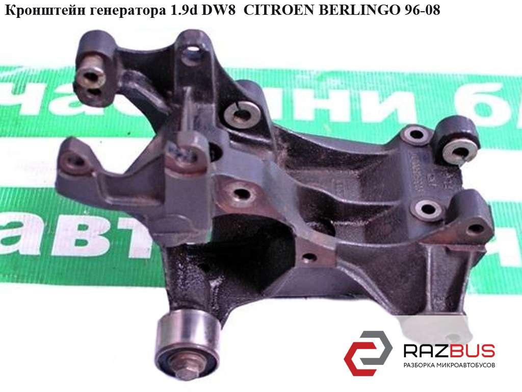 9626790580 Кронштейн генератора 1.9D (DW8) CITROEN BERLINGO M59 2003-2008г