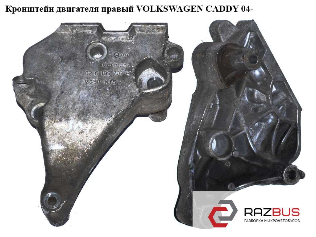 03G199207B Кронштейн двигателя правый VOLKSWAGEN CADDY III 2004-2015г