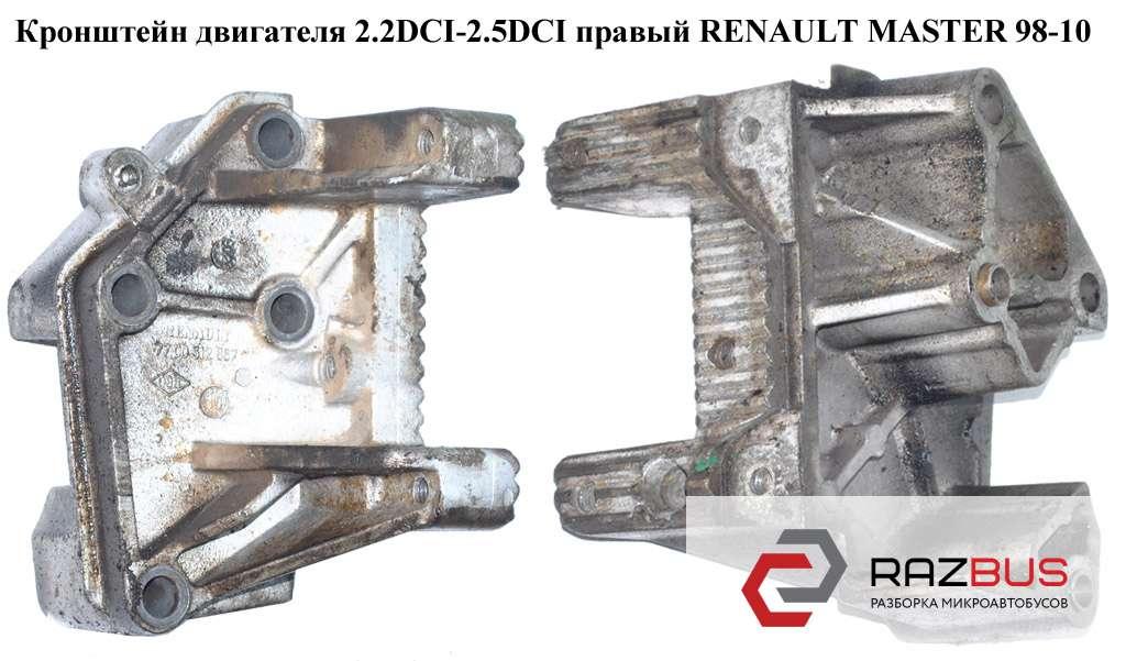 7700312867, 8200281986, 8200454462, 8200766029, 8200774539 Кронштейн двигателя 2.2DCI-2.5DCI правый RENAULT MASTER III 2003-2010г