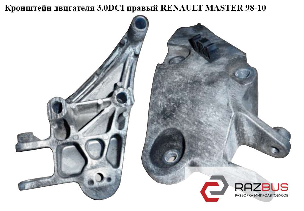 8200190553 Кронштейн двигателя 3.0DCI правый NISSAN INTERSTAR 2003-2010г