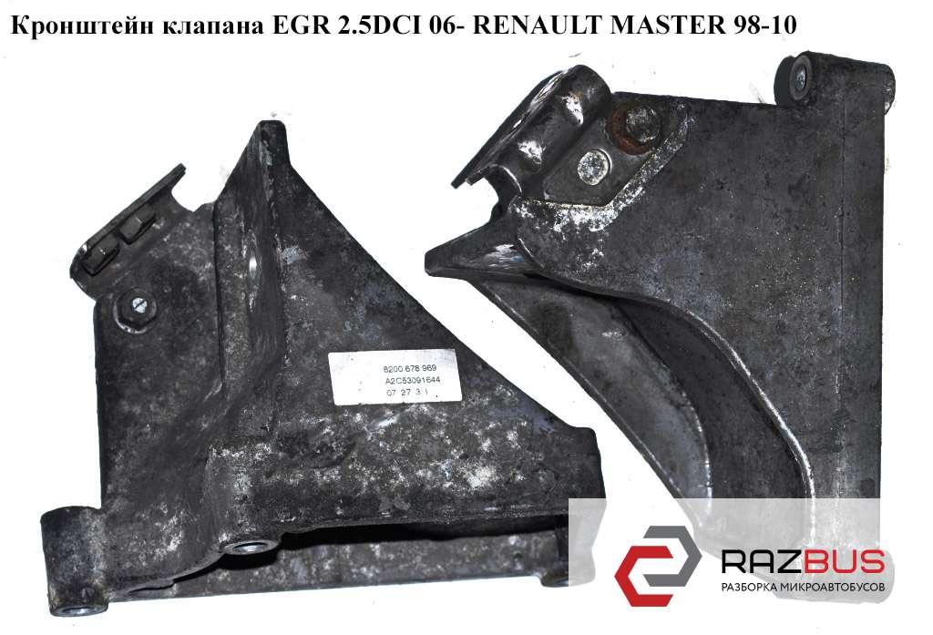 8200627898, 8200678969 Кронштейн клапана EGR 2.5DCI 06- RENAULT MASTER III 2003-2010г