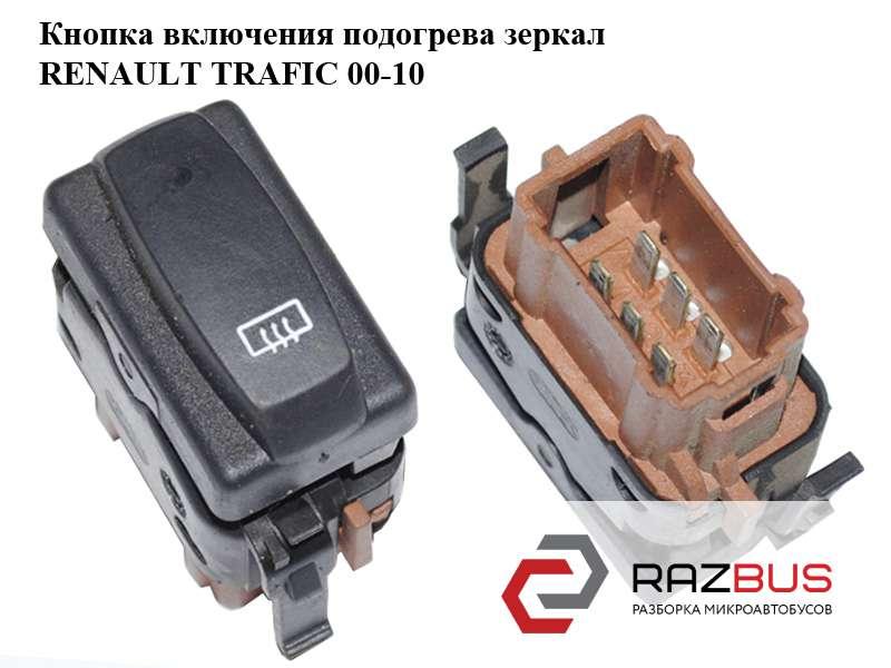 7700313155 Кнопка включения подогрева зеркал RENAULT TRAFIC 2000-2014г