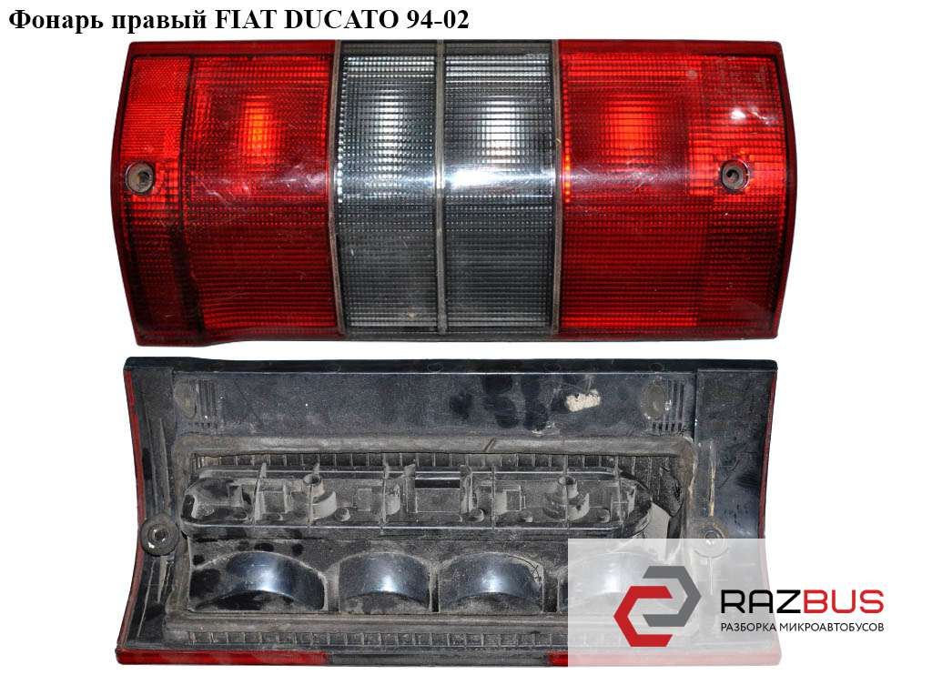1326358080 Фонарь правый FIAT DUCATO 230 Кузов 1994-2002г