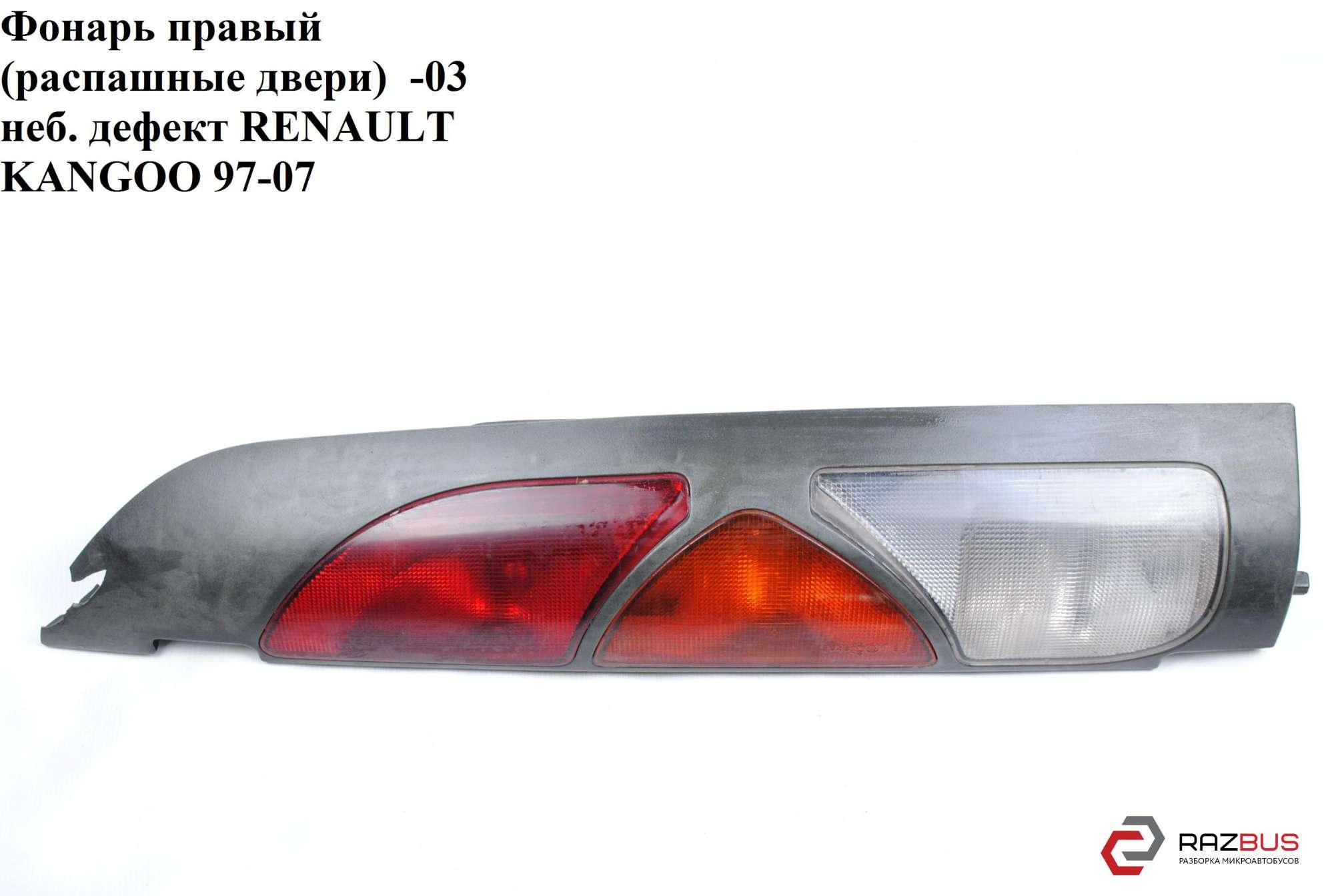 7700308714 Фонарь правый (распашные двери) -03 RENAULT KANGOO 1997-2007г