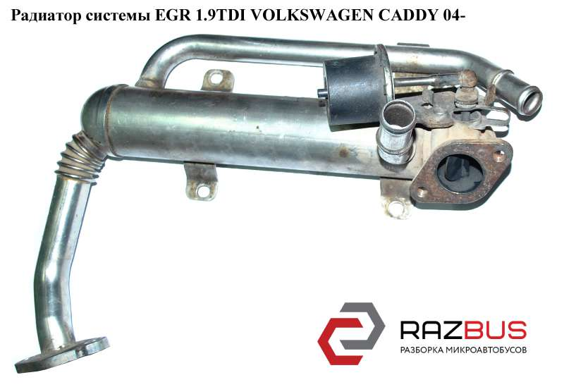 03G131512AA, 03G131512AD, 03G131512G, 03G131512S Радиатор системы EGR 1.9TDI 2.0 TDI 8V VOLKSWAGEN CADDY III 2004-2015г