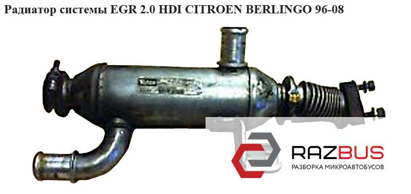 9627242880 Радиатор рециркуляции ОГ 2.0 HDI PEUGEOT PARTNER M49 1996-2003г