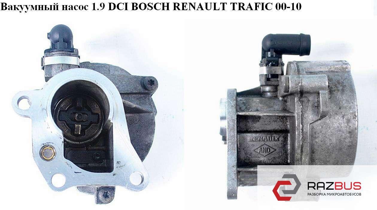 Вакуумный насос 1.9 DCI BOSCH RENAULT TRAFIC 2000-2014г
