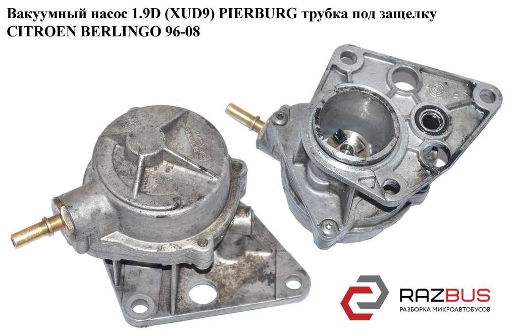 456542 Вакуумный насос 1.9D (XUD9) PIERBURG трубка под защелку CITROEN BERLINGO M49 1996-2003г