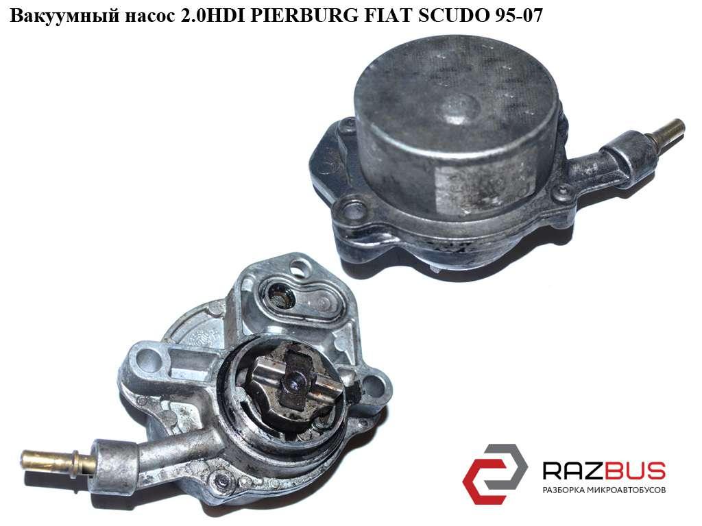 9631971580 Вакуумный насос 2.0JTD PIERBURG FIAT SCUDO 2004-2006г