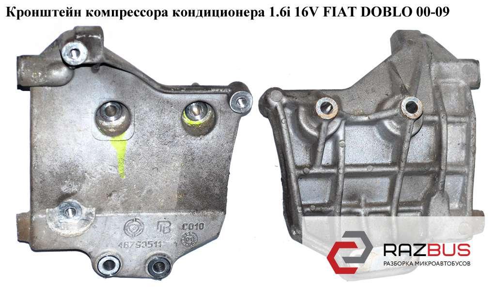 46790511 Кронштейн компрессора кондиционера 1.6i 16V FIAT DOBLO 2000-2005г