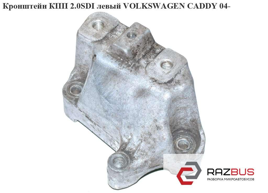 1K0199117AJ, 1K0199117AP Кронштейн КПП левый 2.0SDI VOLKSWAGEN CADDY III 2004-2015г