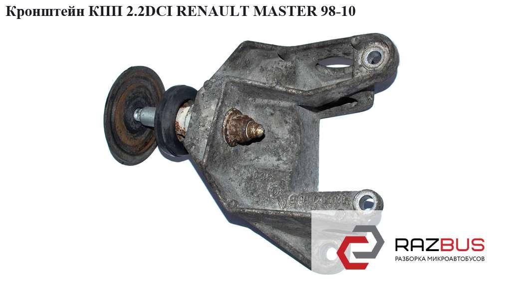 4401494, 4401513, 8200027178 Кронштейн КПП 2.2DCI RENAULT MASTER II 1998-2003г