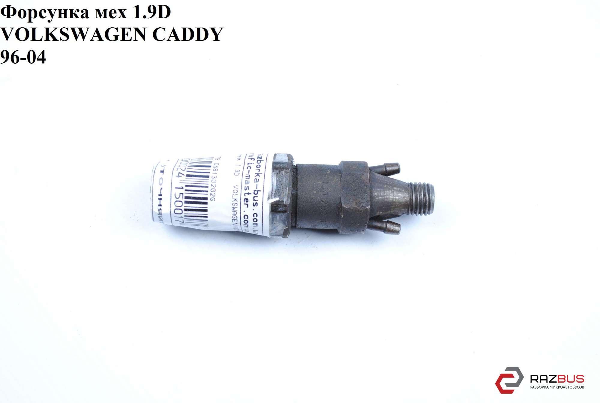 068130202G, KCA30S79 Форсунка механическая 1.9D VOLKSWAGEN CADDY II 1995-2004г
