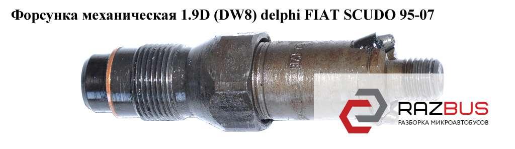 LCR6736001 Форсунка механическая 1.9D DW8 delphi CITROEN JUMPY 1995-2004г