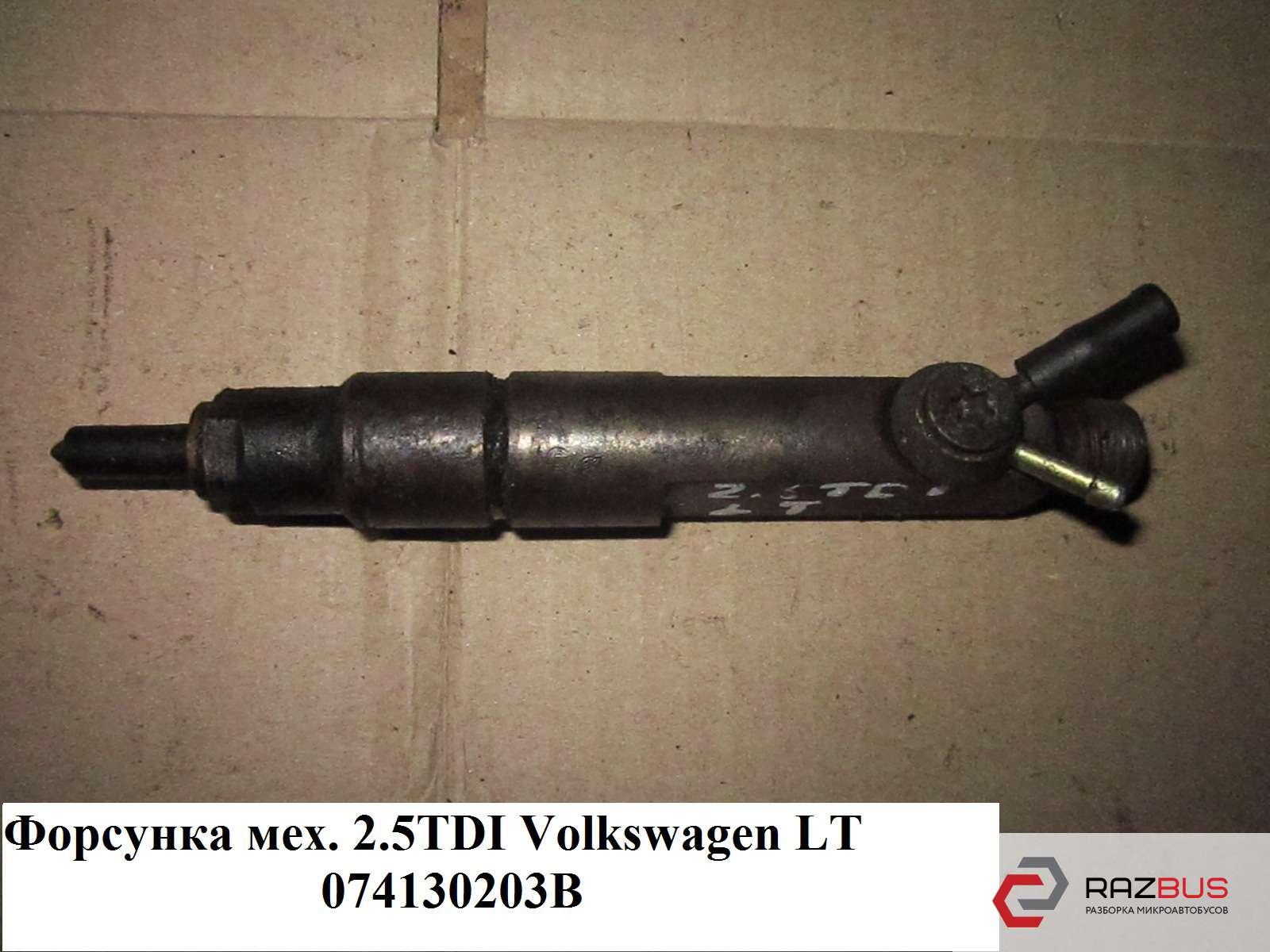 074130203B Форсунка механическая 2.5TDI VOLKSWAGEN LT 28-55 1996-2006г