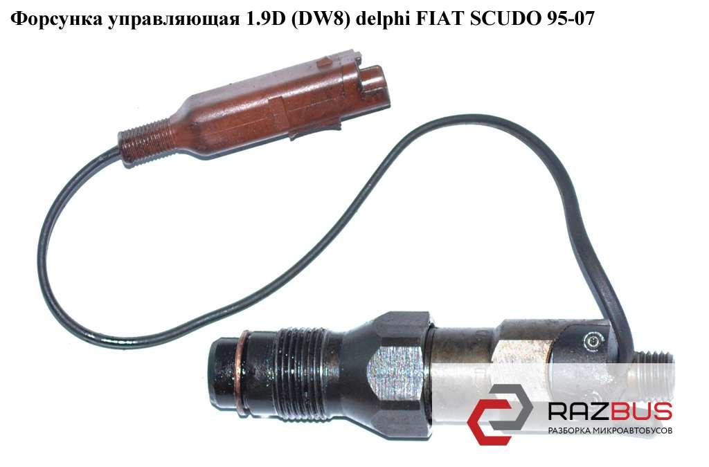 LDCR02601AA1 Форсунка управляющая 1.9D DW8 delphi FIAT SCUDO 1995-2004г