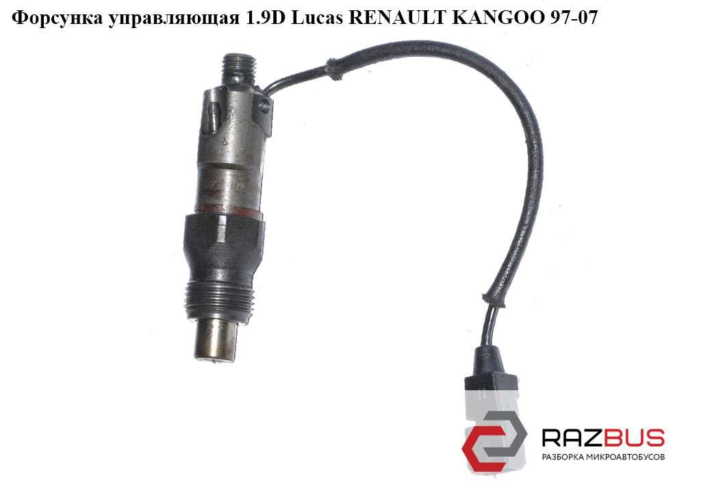 LDCR02001AB1 Форсунка управляющая 1.9D Lucas RENAULT KANGOO 1997-2007г