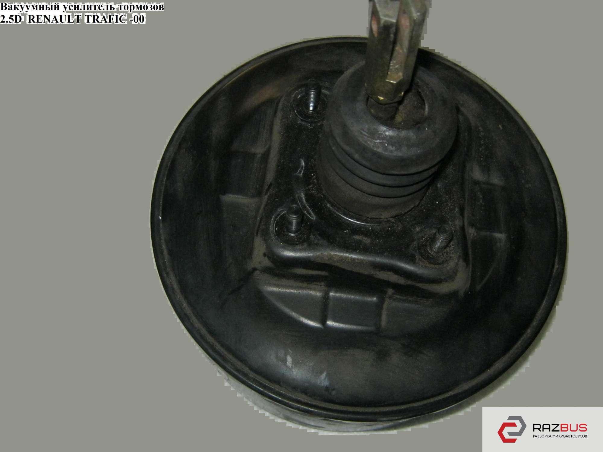 7700797917 Вакуумный усилитель тормозов RENAULT TRAFIC 1980-2000г