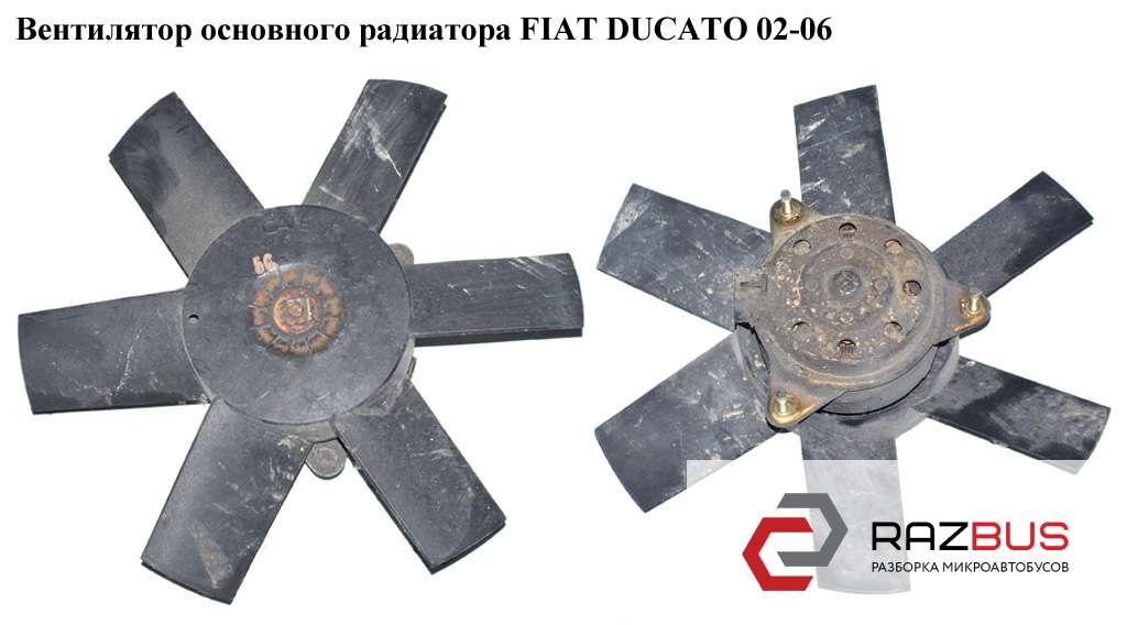 1325269080 Вентилятор основного радиатора 6 лопастей D305 PEUGEOT BOXER II 2002-2006г