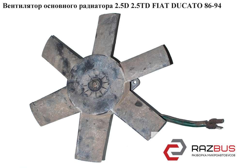 5933631 Вентилятор основного радиатора 2.5D 2.5TD 6 лопастей D305 FIAT DUCATO 290 Кузов 1990-1994г
