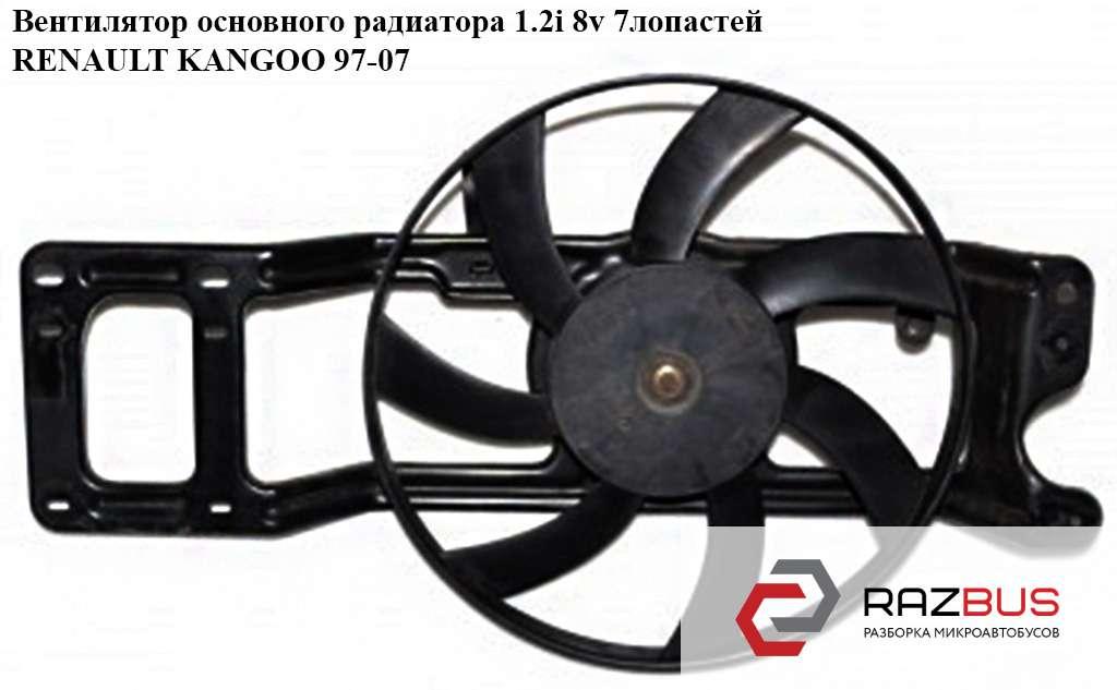 7700429847 Вентилятор основного радиатора 1.2i 8v 7лопастей NISSAN KUBISTAR 2003-2008г