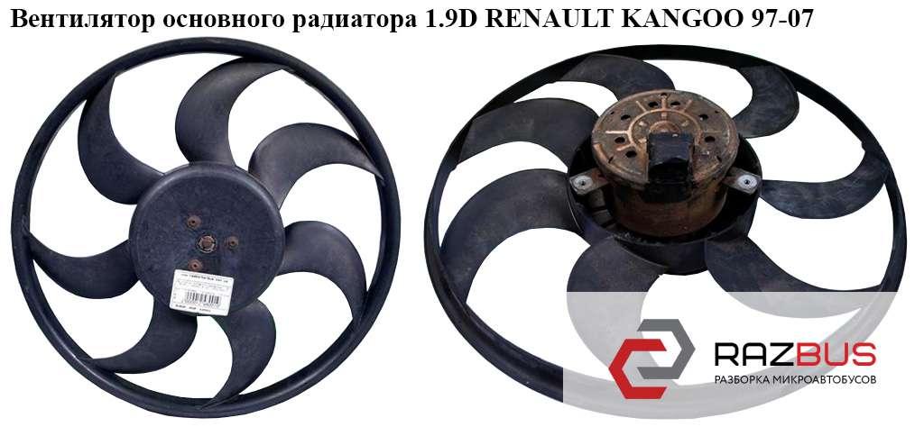 7701043964, 7701043966, 7701045216 Вентилятор основного радиатора 1.5DCI 1.9D 7 лопастей D390 NISSAN KUBISTAR 2003-2008г