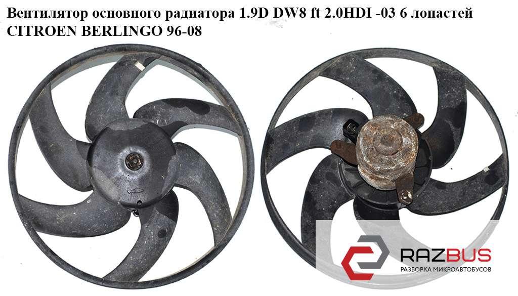 1253C8, 125474 Вентилятор основного радиатора 1.9D (DW8) 2.0HDI -03 6 лопастей D340 PEUGEOT PARTNER M49 1996-2003г