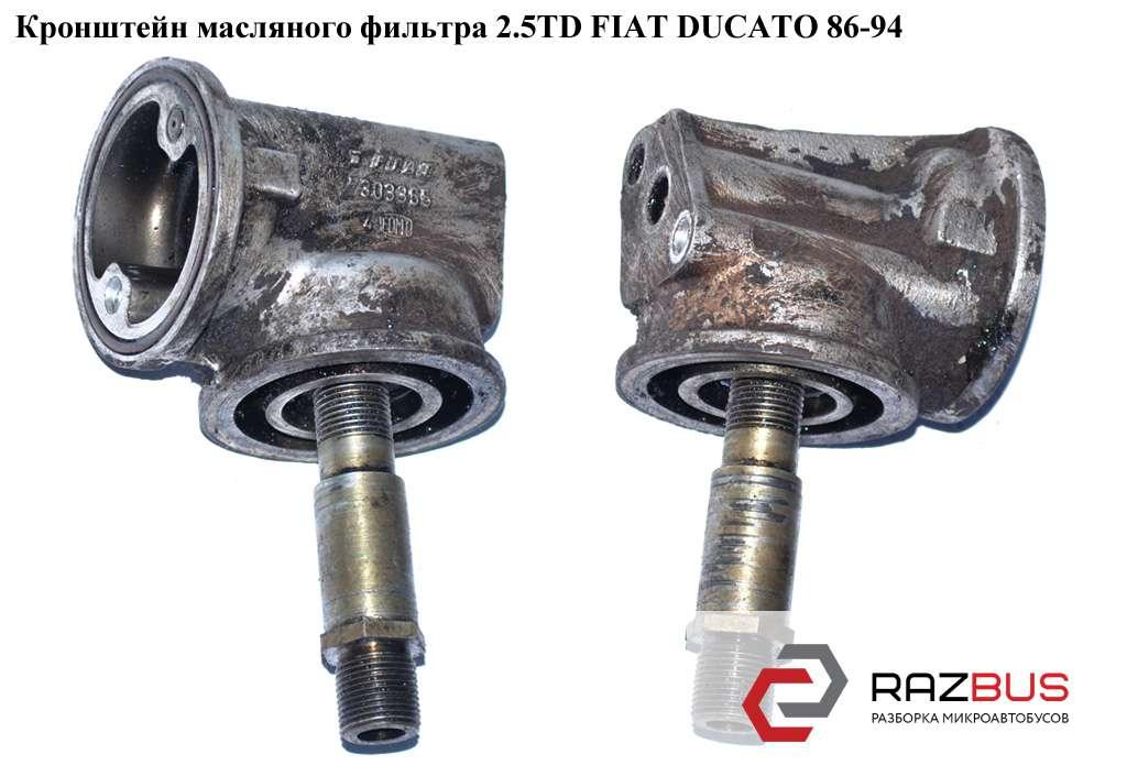 7303365 Кронштейн масляного фильтра 2.5TD FIAT DUCATO 290 Кузов 1990-1994г