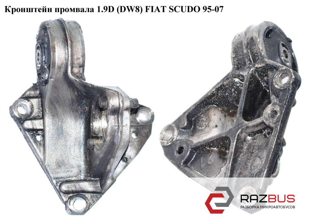 Кронштейн промвала 1.9D DW8 FIAT SCUDO 1995-2004г