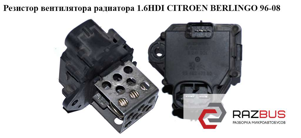 9649247680 Резистор вентилятора радиатора 1.6HDI CITROEN BERLINGO M59 2003-2008г