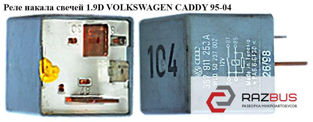 357911253A Реле накала свечей 1.9D VOLKSWAGEN CADDY II 1995-2004г