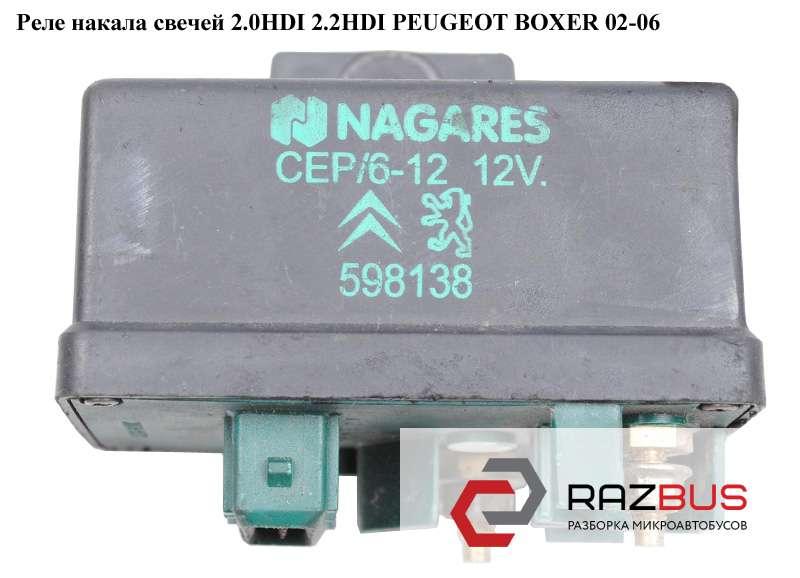 598138 Реле накала свечей 2.0HDI 2.2HDI PEUGEOT BOXER II 2002-2006г