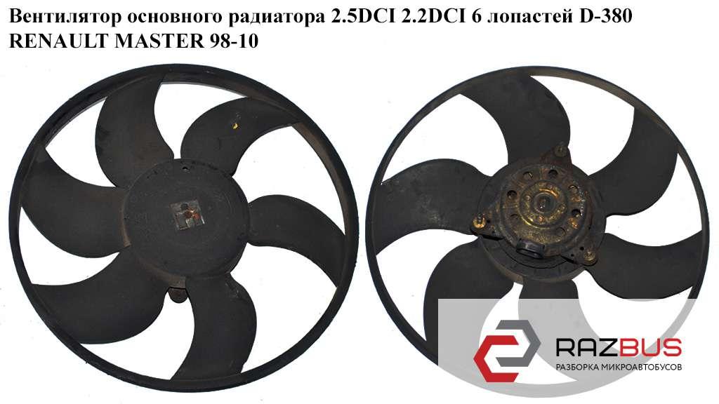 4403573, 4403575, 698412 Вентилятор основного радиатора 2.5DCI 2.2DCI 2.5D 3.0DCI 6 лопастей D380 OPEL MOVANO 2003-2010г