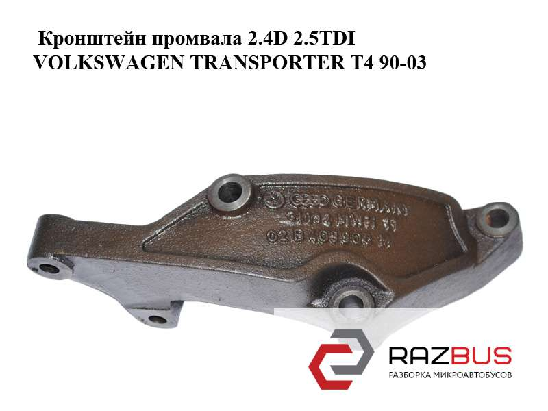 02B409905M Кронштейн промвала 2.4D 2.5TDI VOLKSWAGEN TRANSPORTER T4 1990-2003г