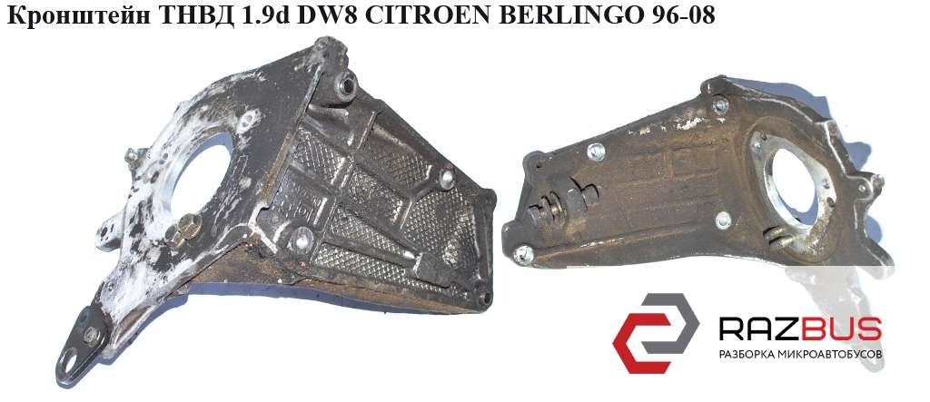 9625176310 Кронштейн ТНВД 1.9D (DW8) CITROEN BERLINGO M59 2003-2008г