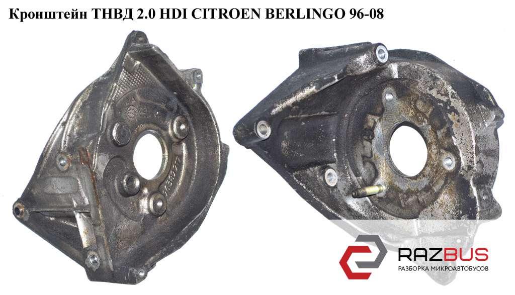 192641, 96389217 Кронштейн ТНВД 2.0 HDI CITROEN BERLINGO M49 1996-2003г