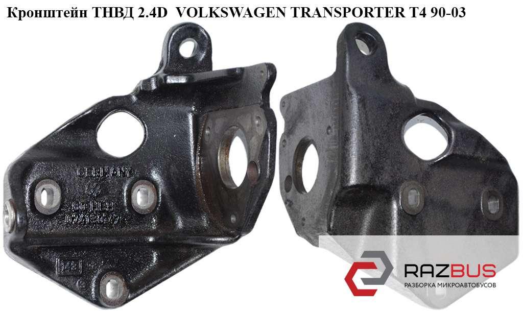 074130147 Кронштейн ТНВД 2.4D VOLKSWAGEN TRANSPORTER T4 1990-2003г