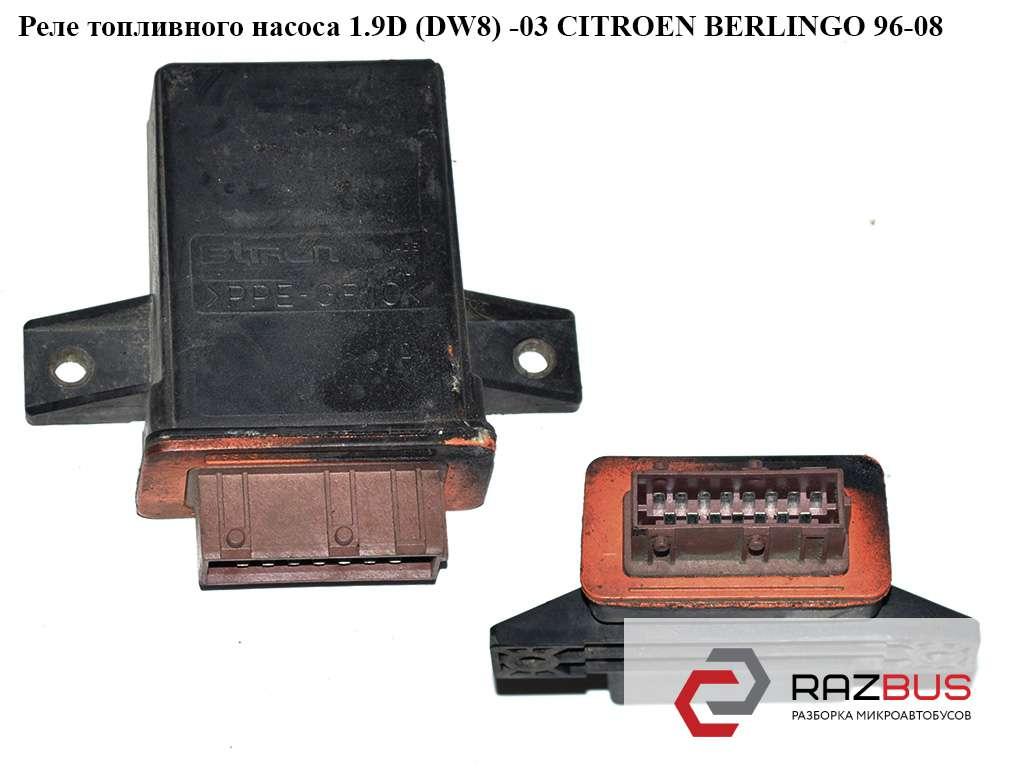 9631577880 Реле топливного насоса 1.9D (DW8) -03 CITROEN BERLINGO M49 1996-2003г
