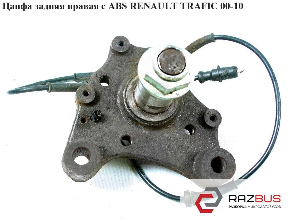 8200050016 Цапфа задняя правая с ABS RENAULT TRAFIC 2000-2014г