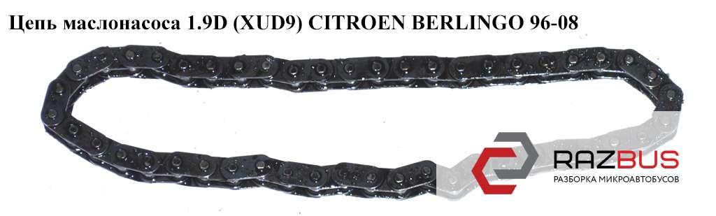 Цепь маслонасоса 1.9D (XUD9) PEUGEOT PARTNER M59 2003-2008г