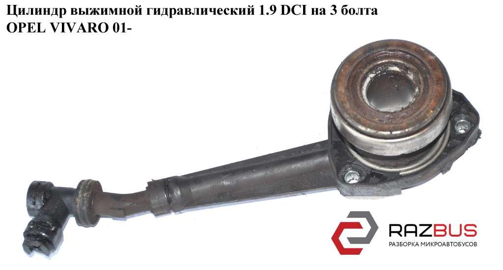 4413842 Цилиндр выжимной гидравлический 1.9DCI на 3 болта RENAULT TRAFIC 2000-2014г