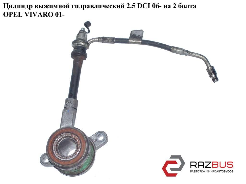 8201035313 Цилиндр выжимной гидравлический 2.5DCI 06- на 2 болта RENAULT TRAFIC 2000-2014г