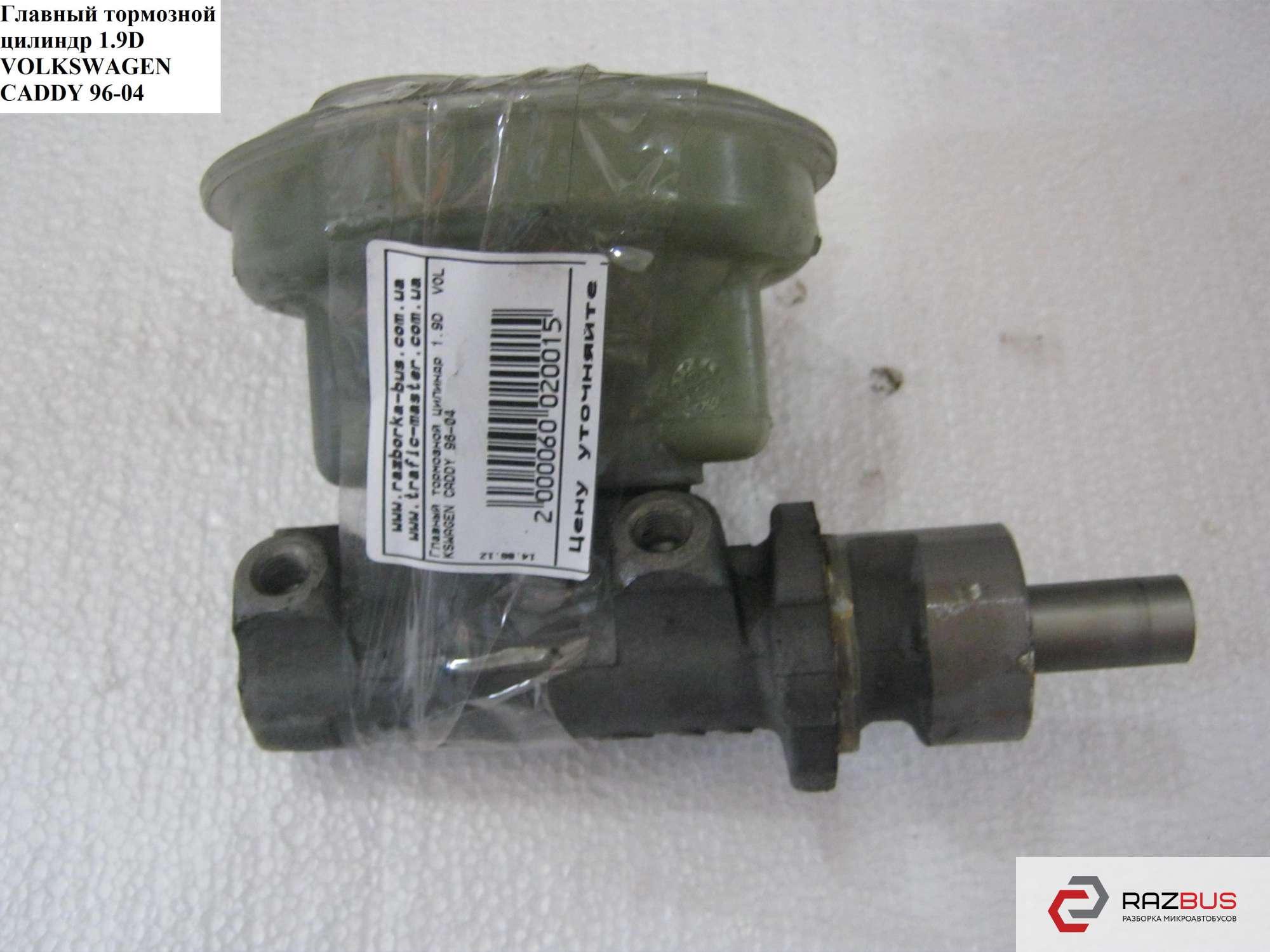 21026499, 357611019B Главный тормозной цилиндр VOLKSWAGEN CADDY II 1995-2004г