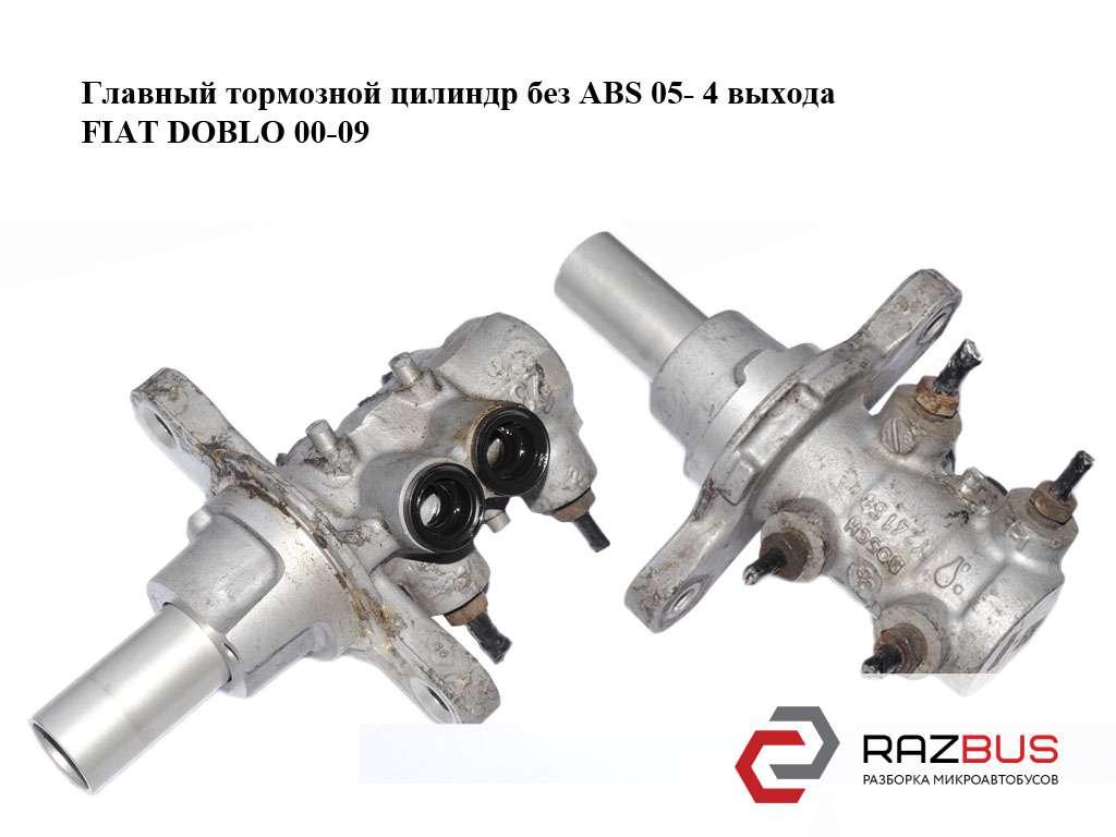 0204254287 Главный тормозной цилиндр без ABS 05- 4 выхода FIAT DOBLO 2000-2005г